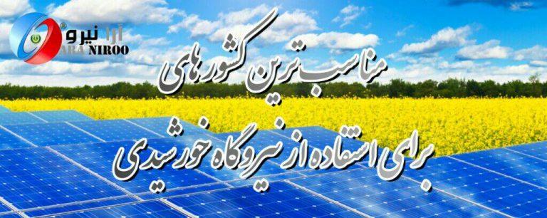 مناسب ترین کشورها برای استفاده از انرژی خورشیدی