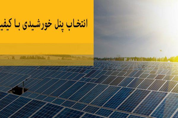 انتخاب پنل خورشیدی با کیفیت بالا و کارآمد