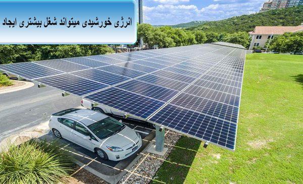 انرژی خورشیدی میتواند شغل بیشتری ایجاد کند