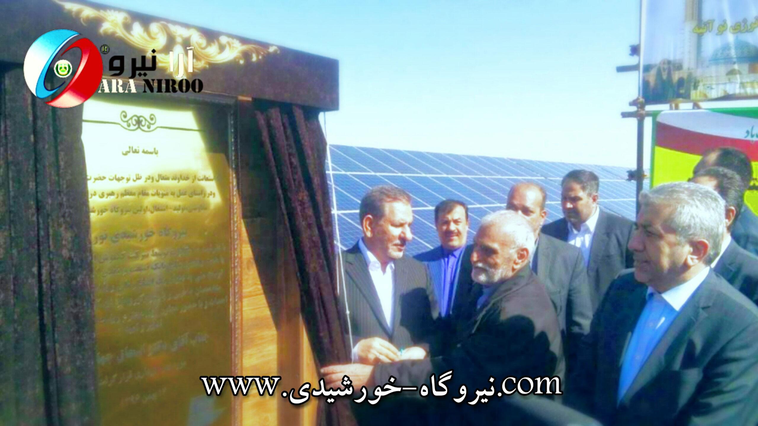 اولین-نیروگاه-خورشیدی-در-یزد