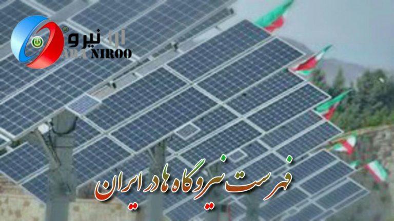 فهرست نیروگاه خورشیدی در ایران