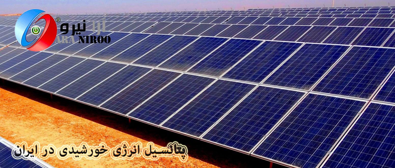 پتانسیل-انرژی-خورشیدی-در-ایران