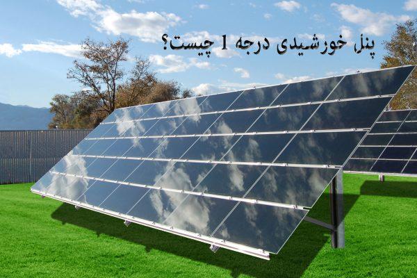 پنل خورشیدی درجه 1 چیست؟
