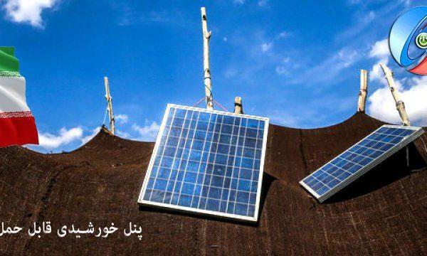 پنل خورشیدی قابل حمل در عشایر