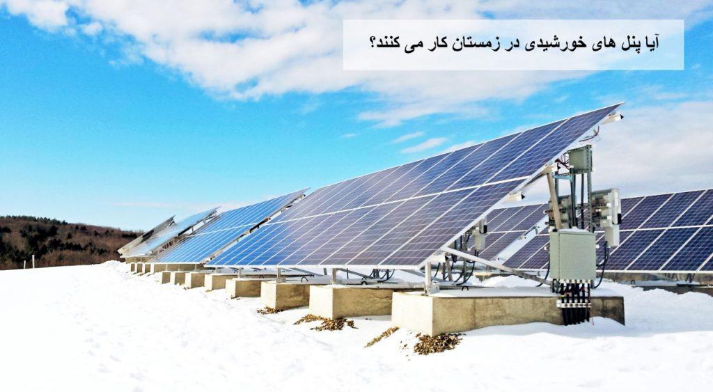 آیا پنل های خورشیدی در زمستان کار می کنند؟