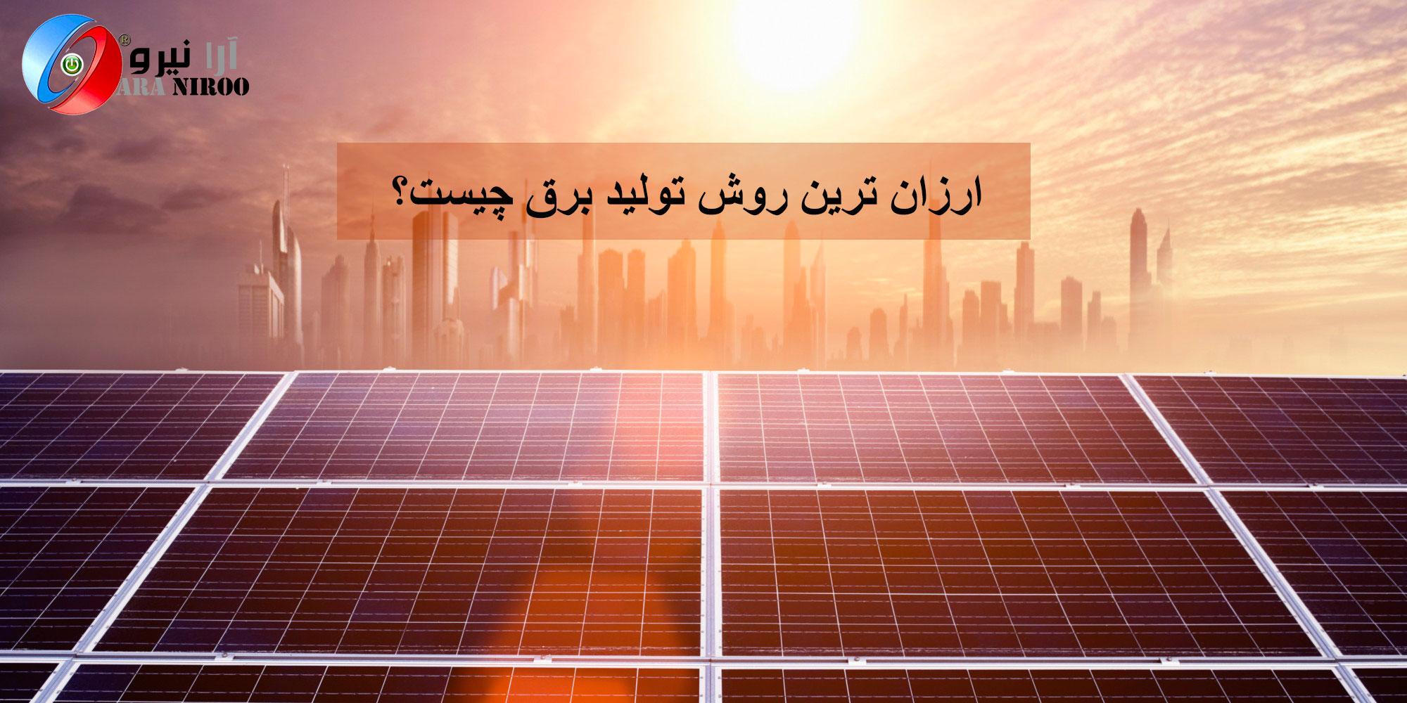 ارزان ترین روش تولید برق چیست؟