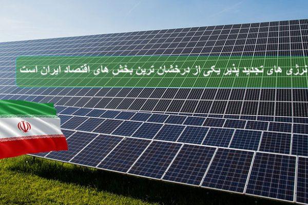 انرژی-های-تجدید-پذیر-یکی-از-درخشان-ترین-بخش-های-اقتصاد-ایران-است