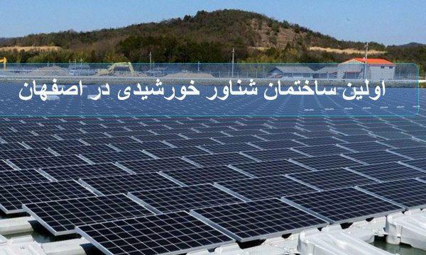 اولین ساختمان شناور خورشیدی در اصفهان