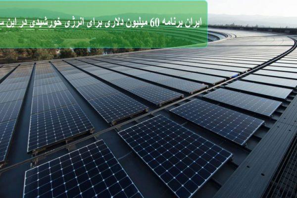 ایران برنامه 60 میلیون دلاری برای خورشیدی در این سال دارد