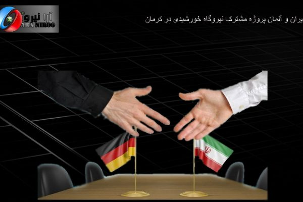 ایران-و-آلمان-پروژه-مشترک-نیروگاه-خورشیدی-در-کرمان