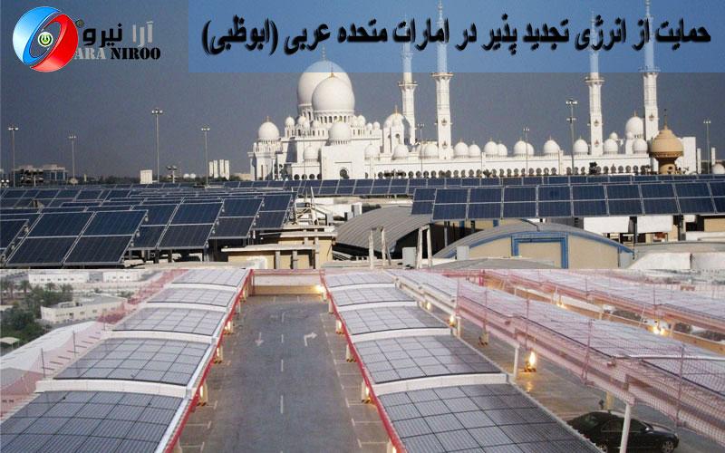 حمایت از انرژی تجدید پذیر در امارات متحده عربی (ابوظبی)