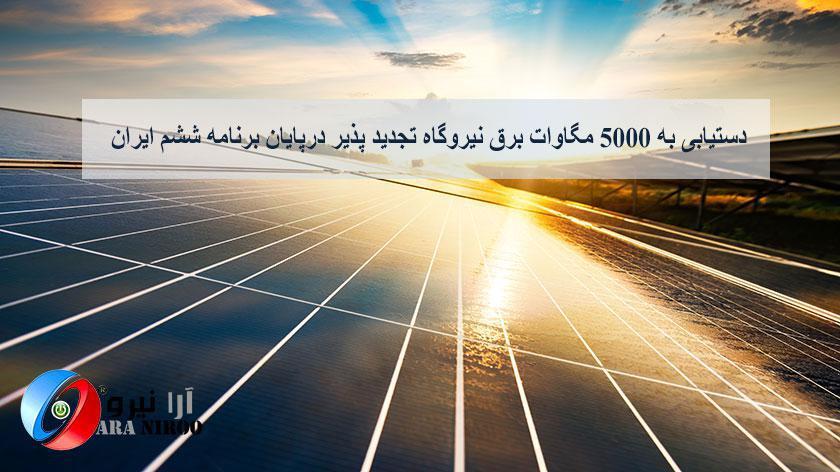 دستیابی به 5000 مگاوات برق نیروگاه تجدید پذیر درپایان برنامه ششم ایران