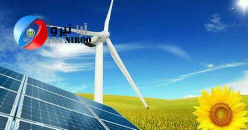 ظرفیت نیروگاههای تجدیدپذیر نصب شده به ۶۷۰ مگاوات رسید