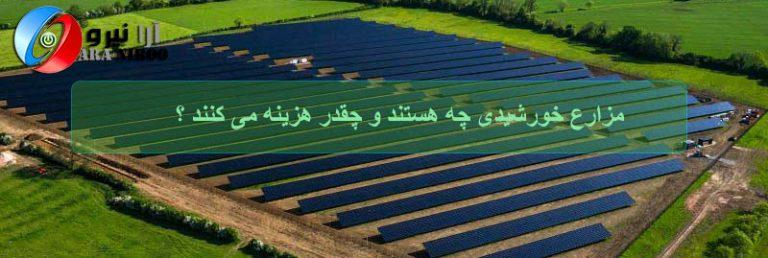مزارع خورشیدی چه هستند و چقدر هزینه می کنند ؟