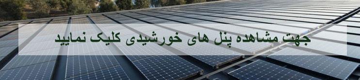 مشاهده-پنل-خورشیدی