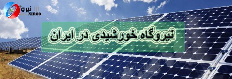 نیروگاه خورشیدی در ایران