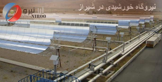 نیروگاه خورشیدی در شیراز