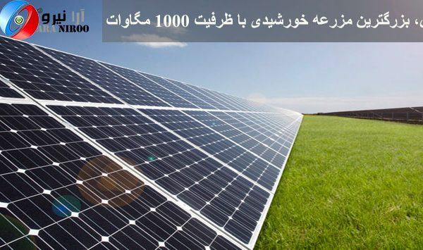 ایران، بزرگترین مزرعه خورشیدی با ظرفیت 1000 مگاوات