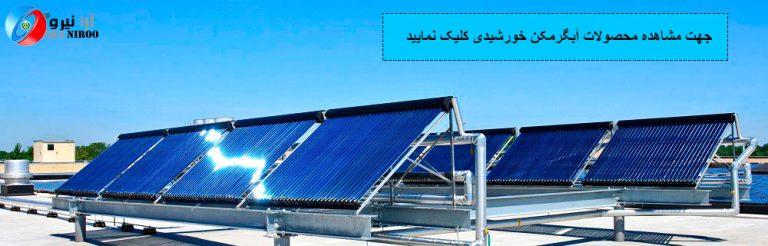 جهت مشاهده محصولات آبگرمکن خورشیدی کلیک نمایید