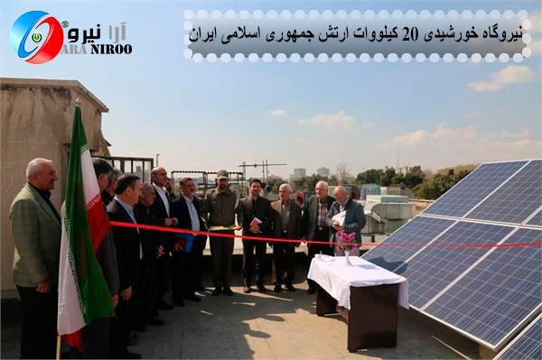 نیروگاه خورشیدی 20 کیلووات ارتش جمهوری اسلامی ایران