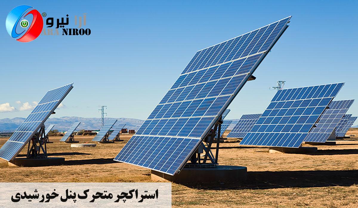 استراکچر متحرک پنل خورشیدی