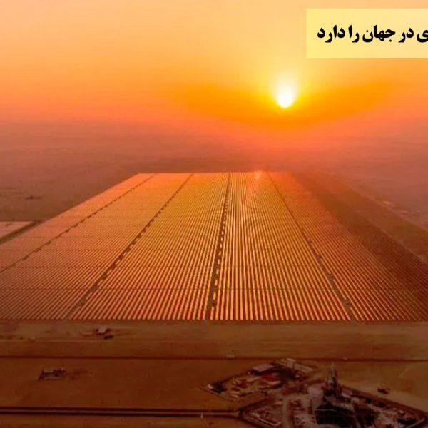 مصر اکنون بزرگترین نیروگاه خورشیدی در جهان را دارد