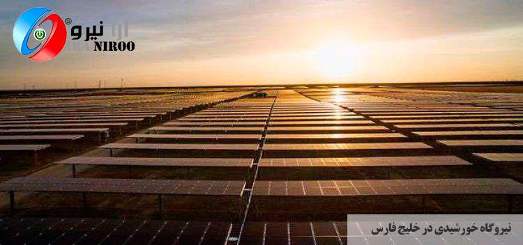 نیروگاه خورشیدی در خلیج فارس