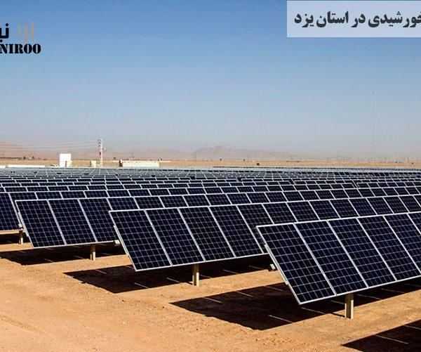 پتانسیل انرژی خورشیدی در استان یزد