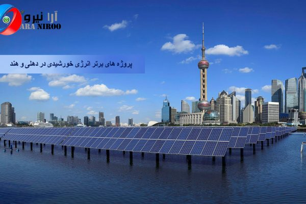 پروژه های برتر انرژی خورشیدی در دهلی و هند