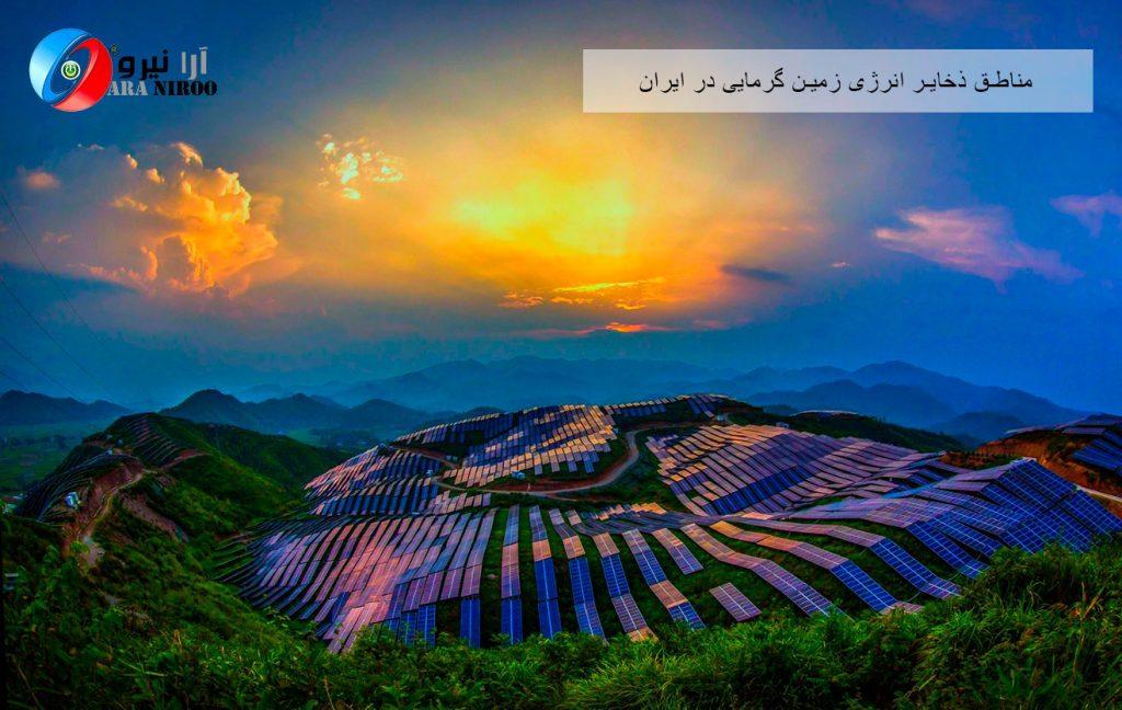 مناطق ذخایر انرژی زمین گرمایی در ایران