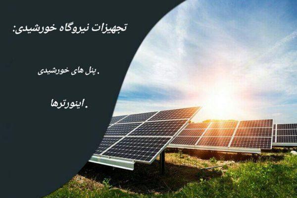 تجهیزات نیروگاه خورشیدی