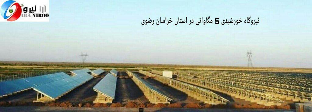 نیروگاه خورشیدی 5 مگاواتی در استان خراسان رضوی