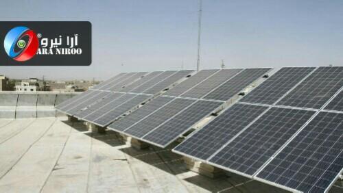 احداث نیروگاه خورشیدی ۵۰ میلیون وام دارد